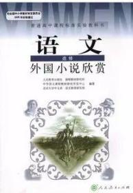 外国小说欣赏