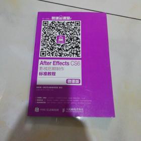 After Effects CS6影视后期制作标准教程 微课版