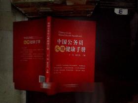 中国公务员心理健康手册 ....
