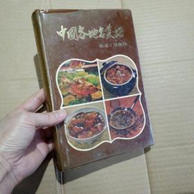 老菜谱: 中国各地名菜谱