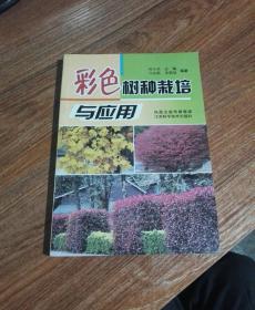 彩色树种栽培与应用