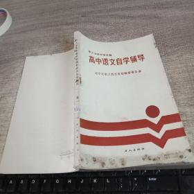 职工业余中等学校 高中语文自学辅导