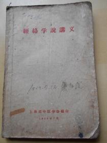 1959年【经络学说讲义】上海市中医学会