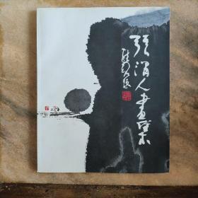 《张渭人画集》8开本 铜版纸一版一印1000册