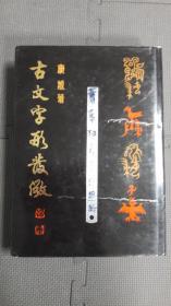 古文字形发微(16开 布面精装带护封 仅印670册)一版一印