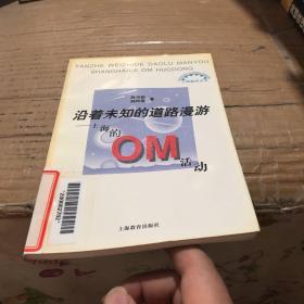 沿着未知的道路漫游:上海的OM活动
