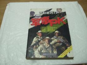 百科新势力 军事PK