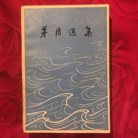Selected Works of Mao Dun