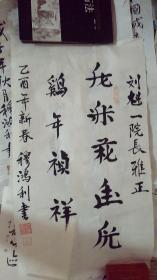 全国金史(女真史)第一人穆鸿利书法50余幅(含名章一)