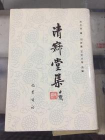 清寂堂集(89年初版 民国四川著名学者.诗人林思进著作 精装)