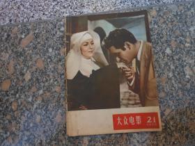 杂志;大众电影1956年第21期总138期;推荐墨西哥优秀影片《生的权利》