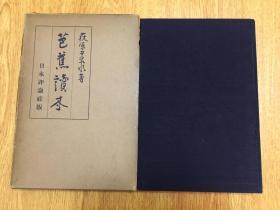 1938年日本出版《芭蕉读本》原函精装一册全,日本俳谐、连歌、发句类诗歌作品