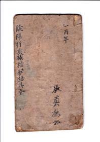 稀见清朝或者民国毛笔手抄本《阴阳行丧掩棺秘语具全》,民间神秘方术秘术