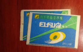 火花标【六十年盛誉不衰-----日月牌电池】4张套合售、品相以图片为准