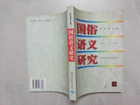国俗语义研究(论文集)