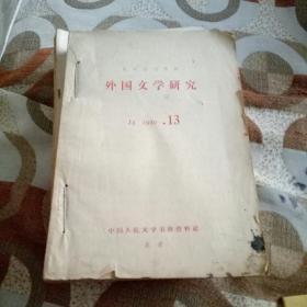 外国文学研究1980.13/14/15/16/17/18/19期