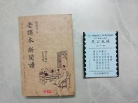 老课本 新阅读(附赠《模范公民手册(第八册)》夹在书中)