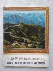 中国艺术挂毯和地毯 (中国土产畜产进出口公司)