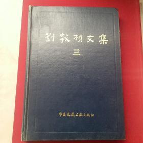 刘敦桢文集三