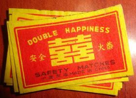 火花标【安全火柴、中国制造、小双喜】7张套合售、火花标、品相以图片为准
