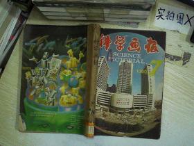 科学画报 1990年 第7—12期自制合订本