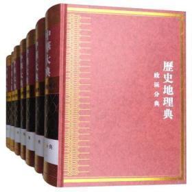中華大典 歷史地理典 政區分典(16開精裝 全七冊)