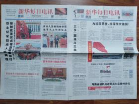 新华每日电讯【庆祝国庆69周年(10月1-2日套报)】