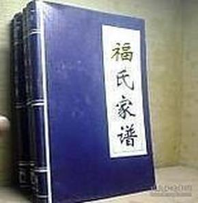 (正版)线装 锦面 寻根祭祖 修谱 16开 福氏家谱