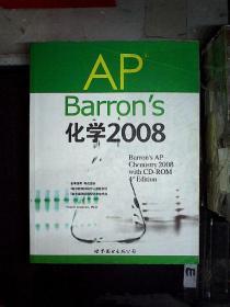 AP Barrons化学 2008
