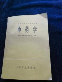 中药学(82年一版一印)