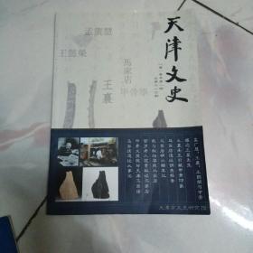 天津文史2010年第2期(总第44期)王襄与马家店专辑