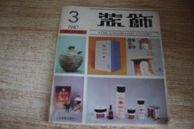 装饰1987 3