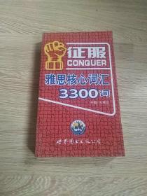 征服雅思核心词汇3300词/英语学习三新系列