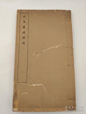 甲骨书录解题 (1935年11月初版  线装 白纸铅印)