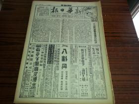 1938年7月25日《新华日报》姑塘苦战予敌重创,敌犯香山被我军英勇击退;犯晋敌均遭惨败;