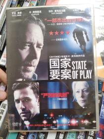 DVD  国家要案