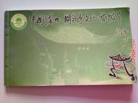 2002年中国滁州醉翁亭文化旅游节(明信片全套10枚合售)