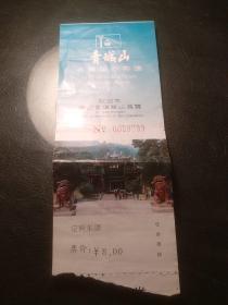青城山参观券