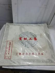 精品花粉套色笺10张(安徽泾县宣纸工艺品)