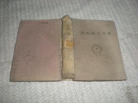 简明机工手册.机械工业出版社出版.1958年1版2印