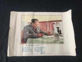 毛主席像【侯波.摄影】郭沫若题  1958年5印 8开  规格38x26.5