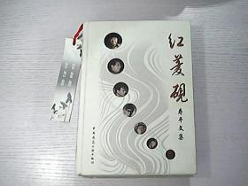 红菱砚 寿平文集(作者亲笔签名)