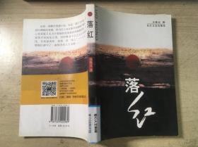 落红(方英文著)馆藏 长江文艺出版社 正版原版一版一印