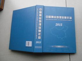 中国测绘地理信息年鉴 2015