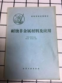 耐蝕非金屬材料及應用 (一版一印)
