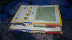 历史卷·中国历史故事 (纵横南北·五代宋辽、悠悠太古·远古) 两本合售