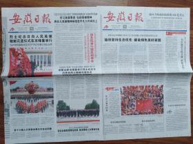安徽日报【庆祝国庆69周年(10月1-2日套报)】