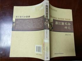 浙江籍买办研究/浙商文化研究丛书