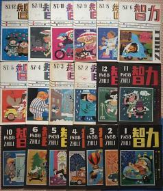 智力杂志:1987年(2.3.4.5.6.8.9.10.11.12)10本+1988年(1.2.3.4.5.6.10.11.12)9本+1989年(1.2.3.4.5.6)6本共25本