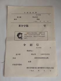 (带语录)河南省开封市粮食局红旗粮食管理所革命领导小组 介绍信 【空白页】